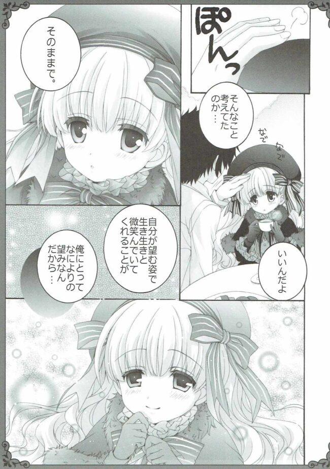 【FGO エロ同人】らぶえろ絵本 (6)