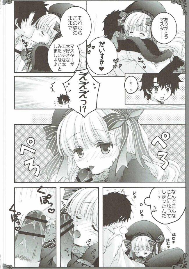 【FGO エロ同人】らぶえろ絵本 (7)