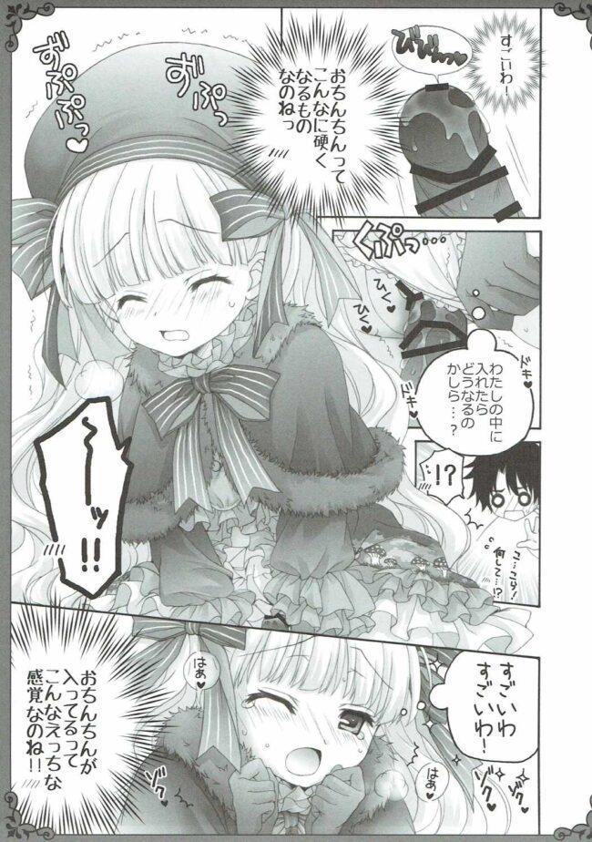 【FGO エロ同人】らぶえろ絵本 (8)