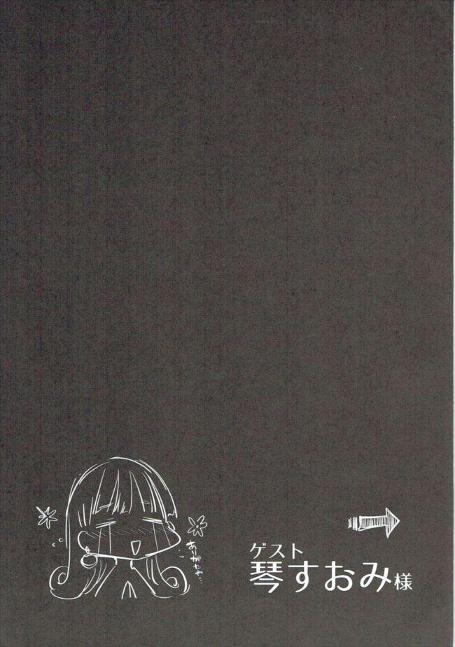 【エロ同人誌 ドラクエ】アリーナさんじゅう■さい!【薺屋本舗 エロ漫画】 (22)