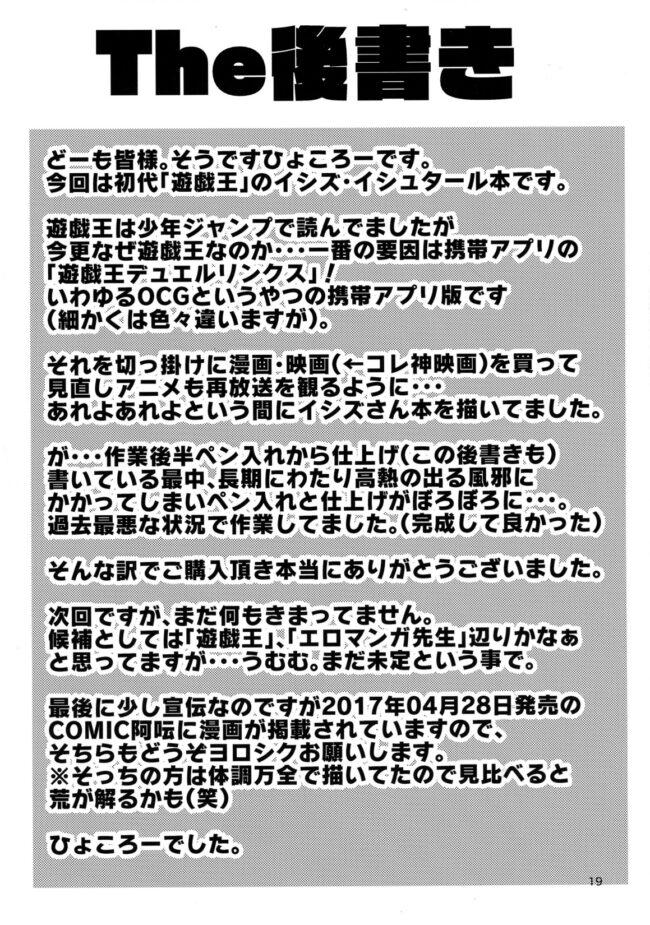 【遊戯王 エロ同人】イシズさんのシークレット☆ドロー (19)