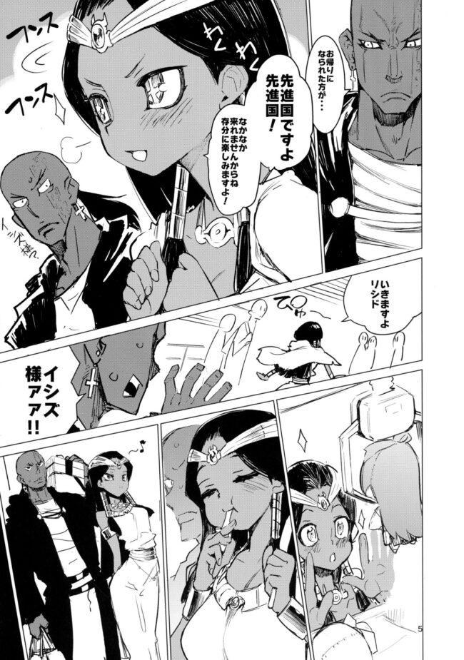【遊戯王 エロ同人】イシズさんのシークレット☆ドロー (5)