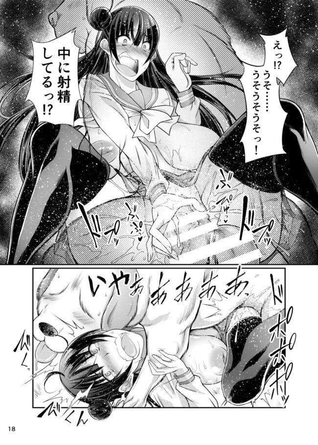 【エロ同人誌 ラブライブ!】イヌライブ!サンシャイン!!【漸速ライダー エロ漫画】 (18)