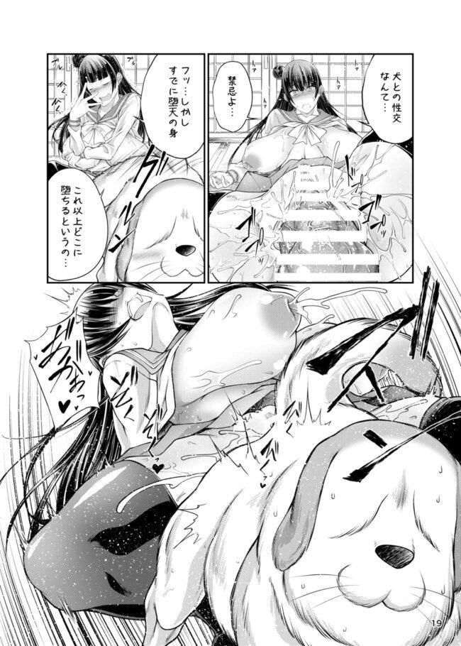 【エロ同人誌 ラブライブ!】イヌライブ!サンシャイン!!【漸速ライダー エロ漫画】 (19)
