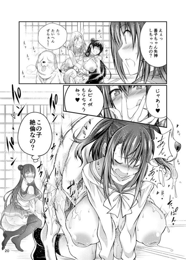 【エロ同人誌 ラブライブ!】イヌライブ!サンシャイン!!【漸速ライダー エロ漫画】 (20)