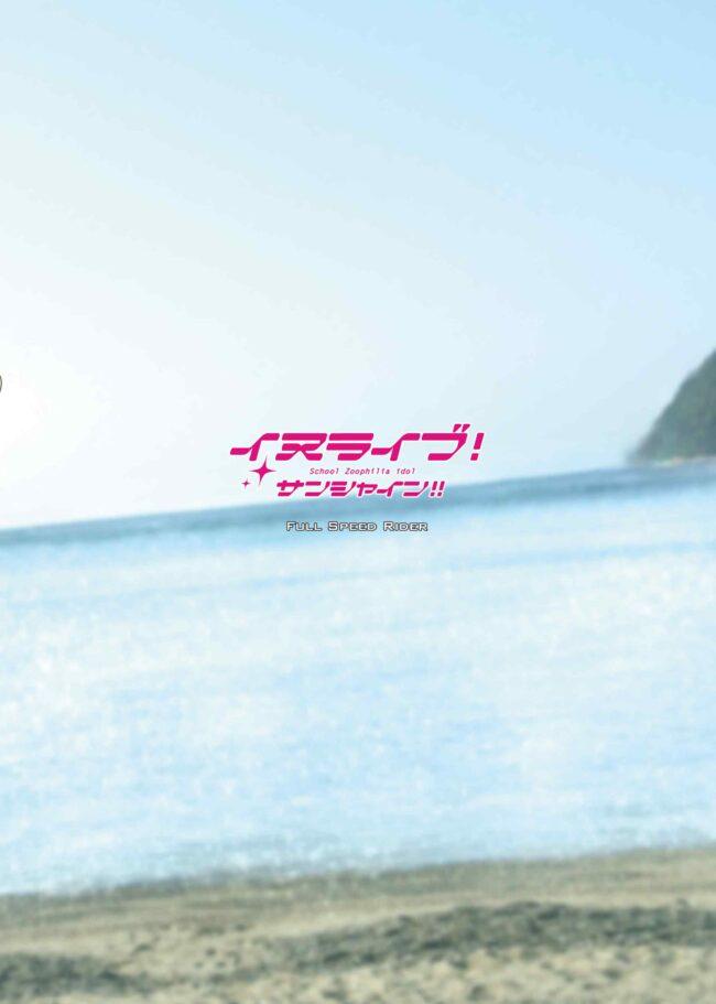 【エロ同人誌 ラブライブ!】イヌライブ!サンシャイン!!【漸速ライダー エロ漫画】 (27)