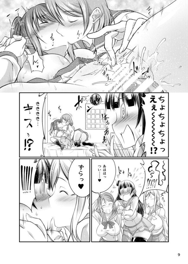 【エロ同人誌 ラブライブ!】イヌライブ!サンシャイン!!【漸速ライダー エロ漫画】 (9)