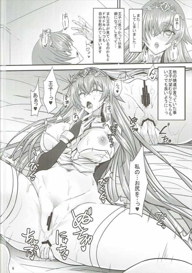 魔法皇女エステルがアナルオナニーwww王子に見られ中だしセックスからアナルファックに発展www【千年戦争アイギス エロ漫画・エロ同人誌】 (5)