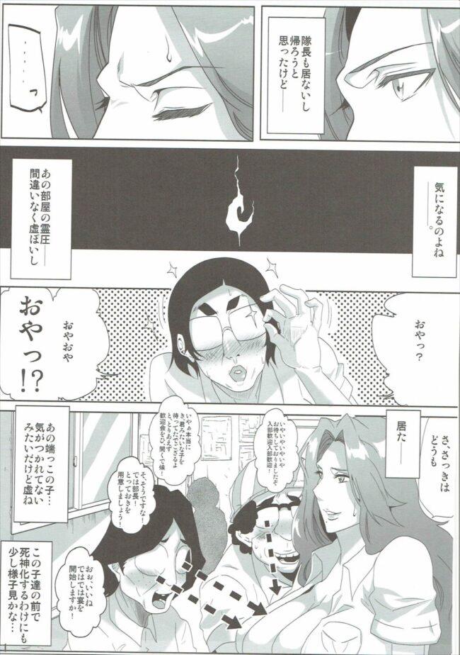 【BLEACH(ブリーチ) エロ同人】オタサーと乱菊さん (10)