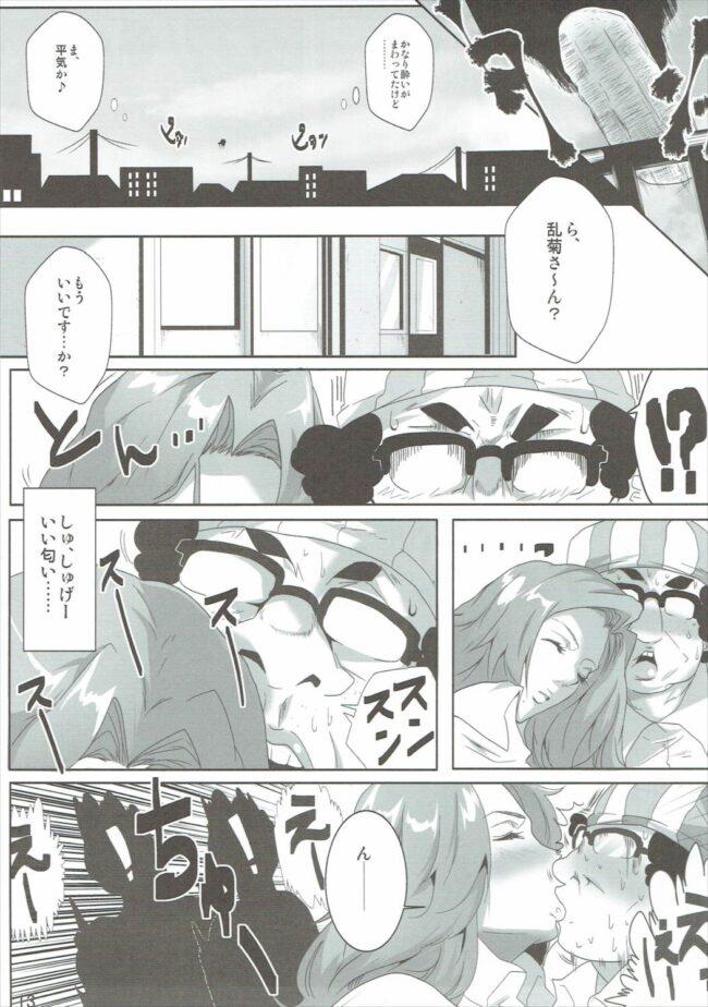 【BLEACH(ブリーチ) エロ同人】オタサーと乱菊さん (12)