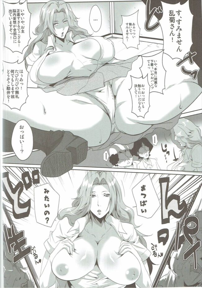 【BLEACH(ブリーチ) エロ同人】オタサーと乱菊さん (15)