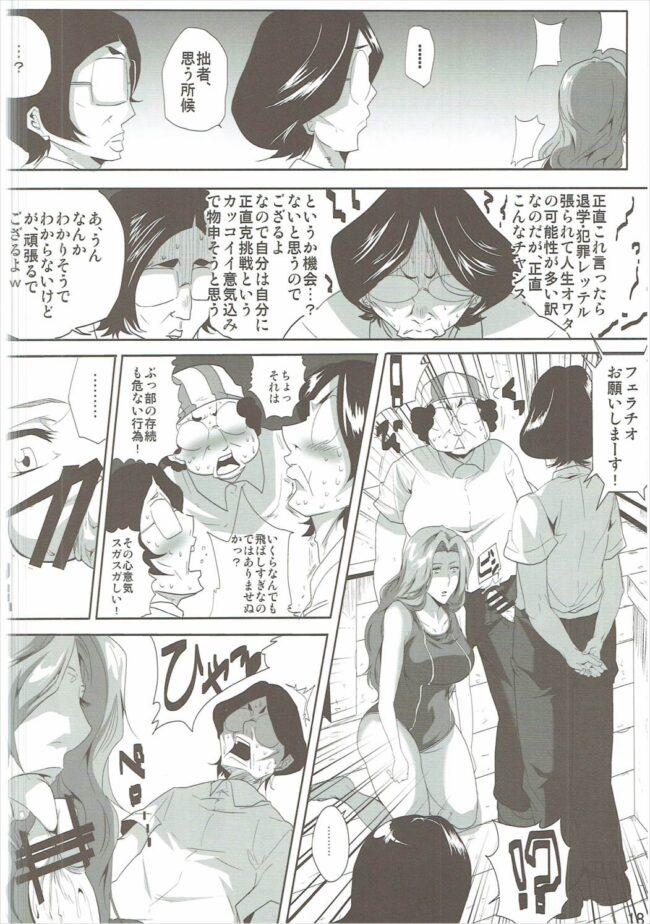 【BLEACH(ブリーチ) エロ同人】オタサーと乱菊さん (17)
