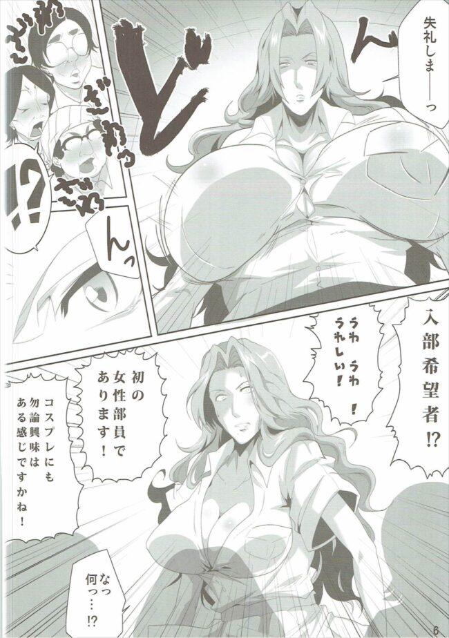 【BLEACH(ブリーチ) エロ同人】オタサーと乱菊さん (5)