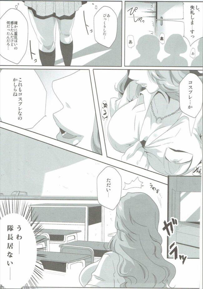 【BLEACH(ブリーチ) エロ同人】オタサーと乱菊さん (6)