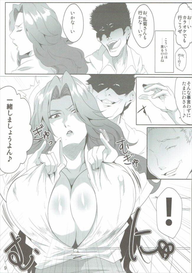 【BLEACH(ブリーチ) エロ同人】オタサーと乱菊さん (8)
