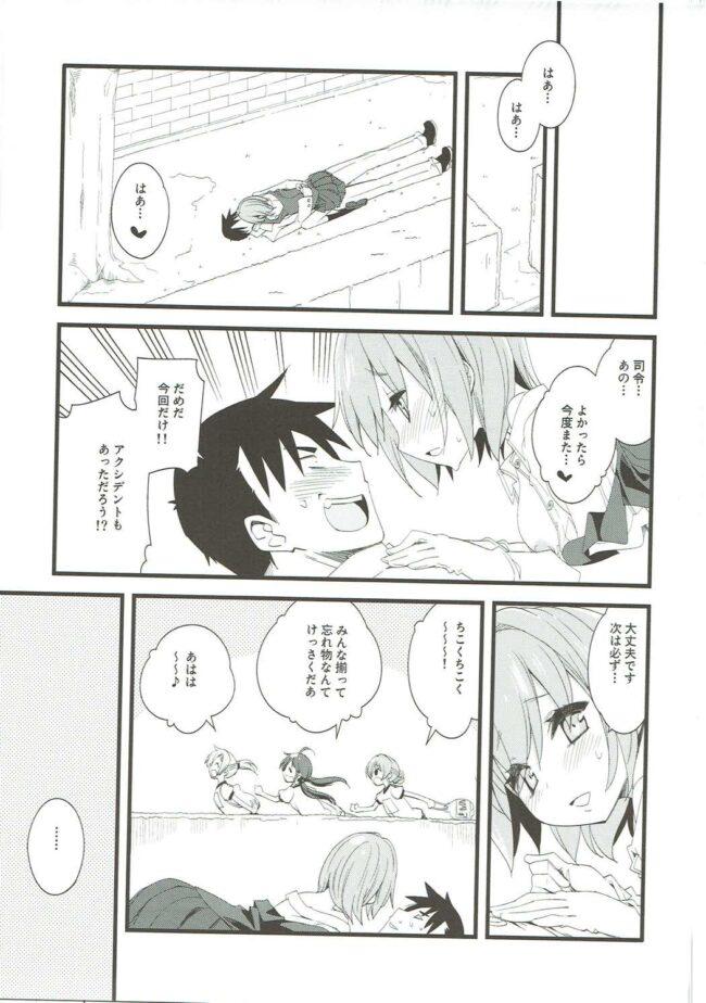【エロ同人誌 艦これ】不知火は提督を…【カリーバーグディッシュ エロ漫画】 (20)