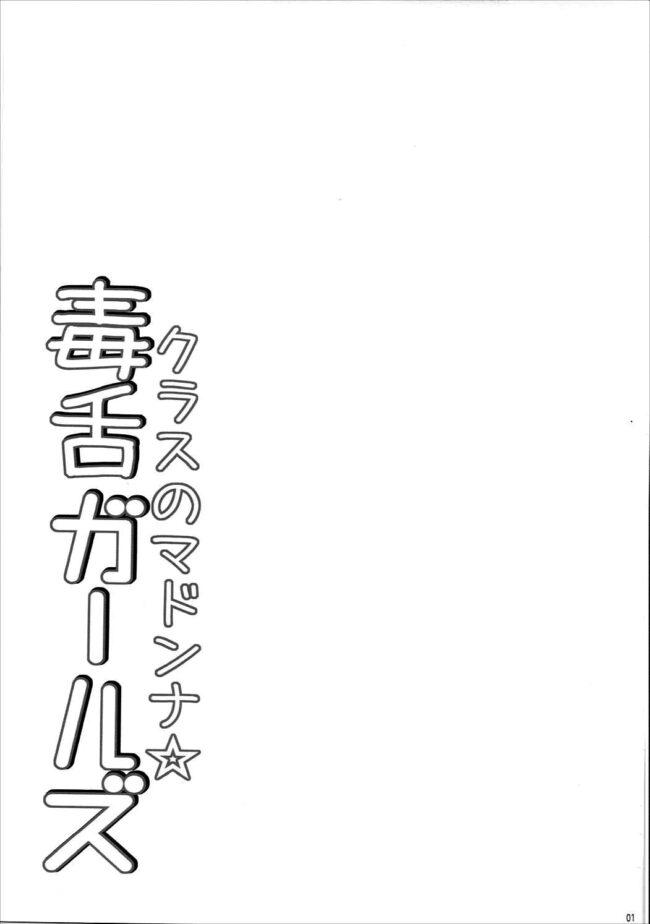【ナナシス エロ同人誌・エロ漫画】オチンポで徹底的に犯して苛めてあげたらトロ顔で従順なメスになるエモコちゃんwwww