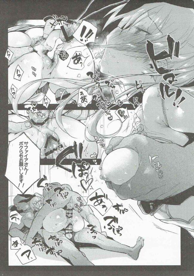 【エロ同人誌 ラストピリオド】サファイアさんとスケベする?2【ぶーち エロ漫画】 (16)