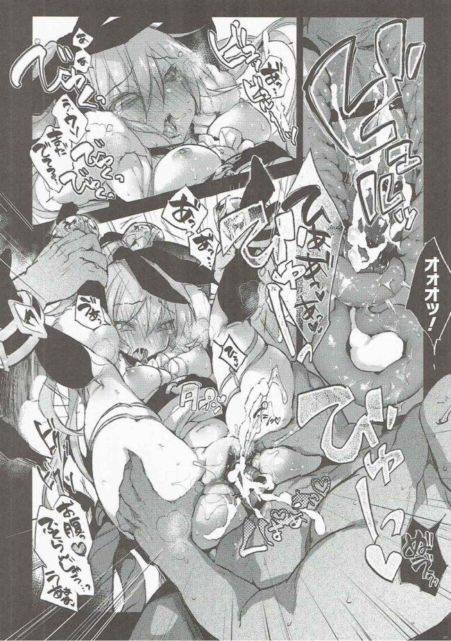 【エロ同人誌 ラストピリオド】サファイアさんとスケベする?2【ぶーち エロ漫画】 (19)