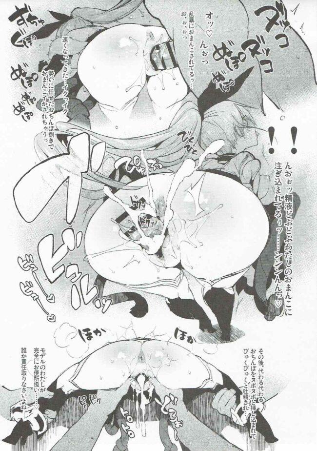 【エロ同人誌 ラストピリオド】サファイアさんとスケベする?2【ぶーち エロ漫画】 (24)