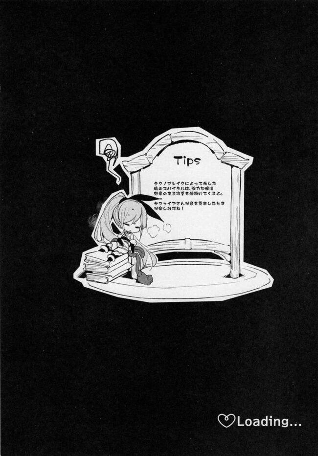 【エロ同人誌 ラストピリオド】サファイアさんとスケベする?【ぶーち エロ漫画】 (4)
