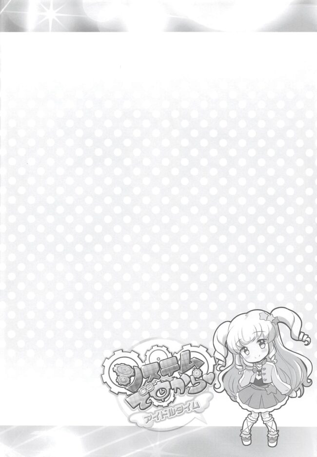 【プリパラ エロ同人誌】システムですから アイドルタイム【ふらいぱん大魔王】 (3)