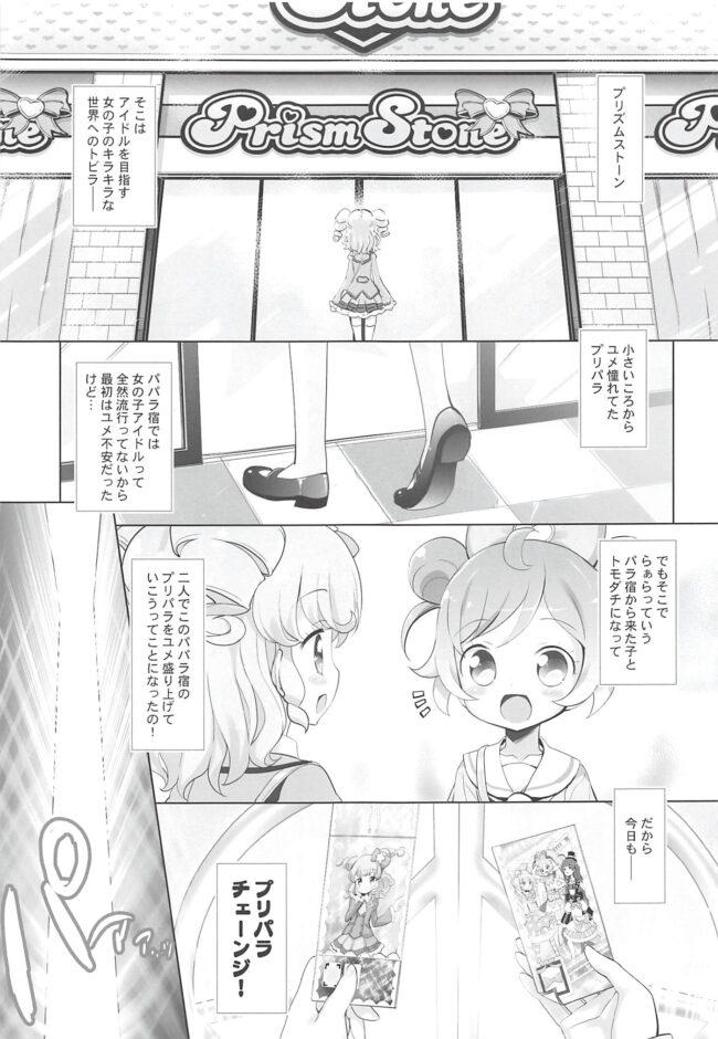 【プリパラ エロ同人誌】システムですから アイドルタイム【ふらいぱん大魔王】 (4)