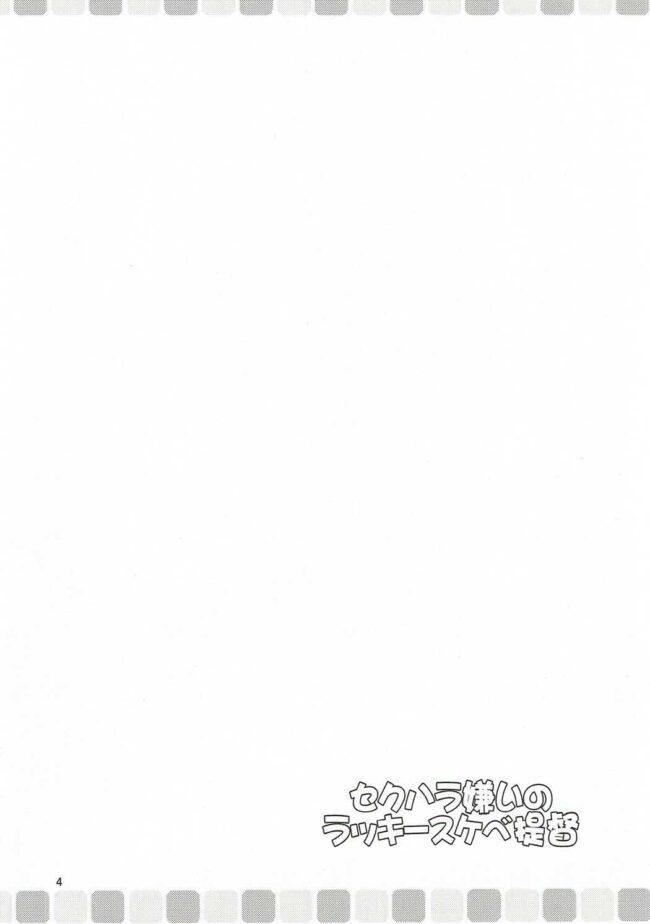 【エロ同人誌 艦これ】セクハラ嫌いのラッキースケベ提督【友毒屋 エロ漫画】 (2)