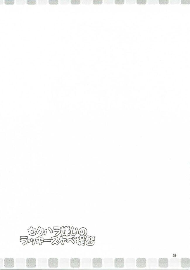 【エロ同人誌 艦これ】セクハラ嫌いのラッキースケベ提督【友毒屋 エロ漫画】 (23)