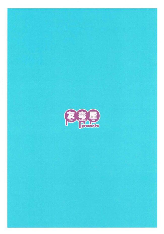 【エロ同人誌 艦これ】セクハラ嫌いのラッキースケベ提督【友毒屋 エロ漫画】 (25)