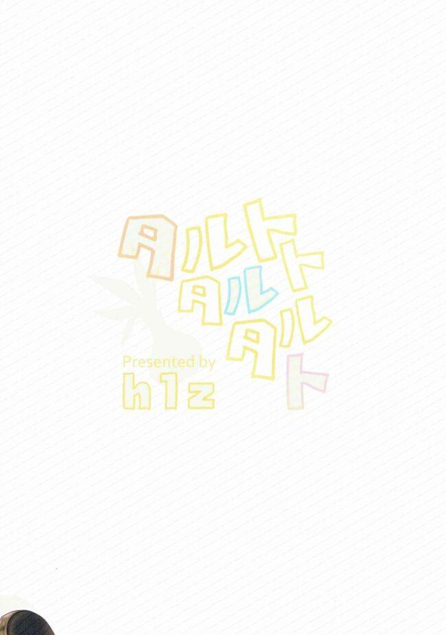 【エロ同人誌 ToS】タルトタルトタルト【hlz エロ漫画】 (14)