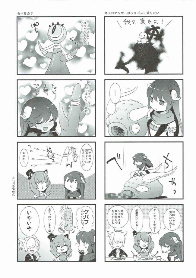 【エロ同人誌 ToS】タルトタルトタルト【hlz エロ漫画】 (4)
