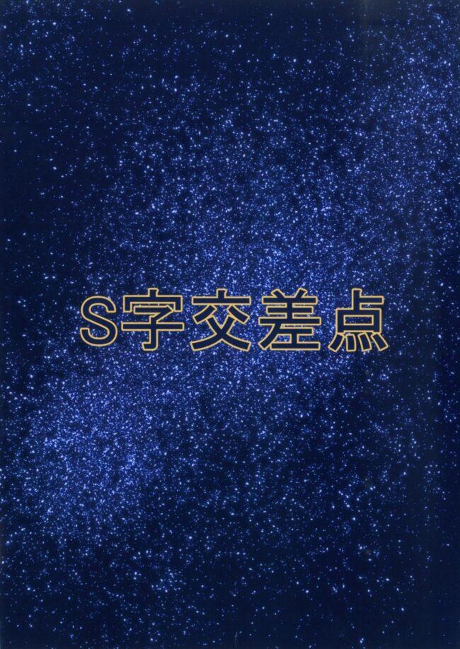 【タイムボカン24 エロ同人】チン歴史発見伝 (14)