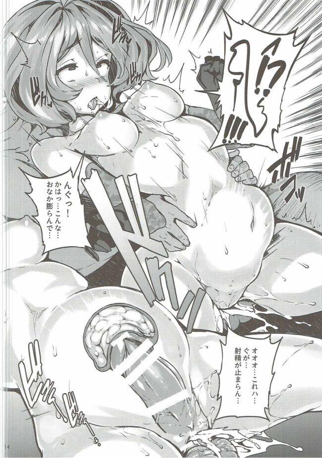 【エロ同人誌 ナナシス】ツイン×センス【LAMINARIA エロ漫画】 (13)