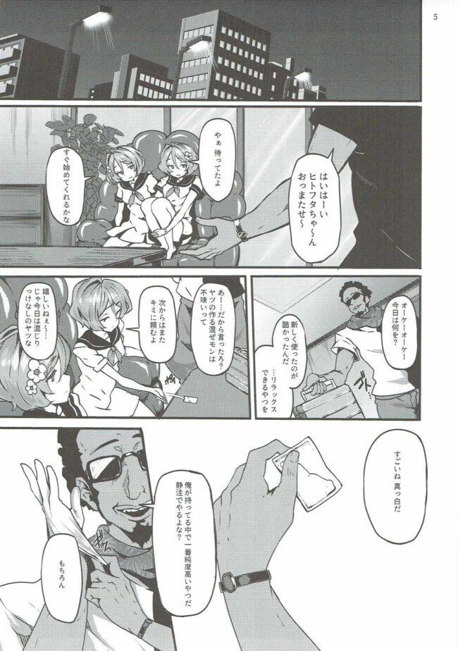 【エロ同人誌 ナナシス】ツイン×センス【LAMINARIA エロ漫画】 (4)