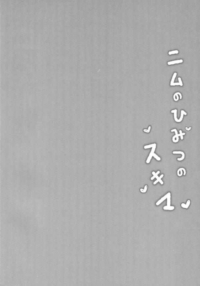 【艦これ エロ同人】自分のエロさを気にもかけず接してくるニムに、興奮を抑えることが出来なくなった提督がパイパンまんこにちんぽぶち込んで中出しセックスしちゃうwwwwwww (3)