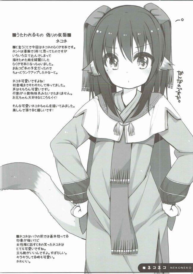 【エロ同人誌 うたわれるもの】ネコネコ【Kuma-puro エロ漫画】 (2)