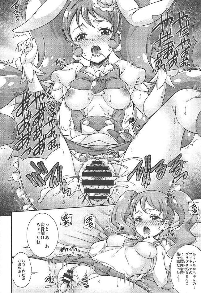 【エロ同人誌 プリアラ】ホイップ デ モード【K2友の怪 エロ漫画】 (9)