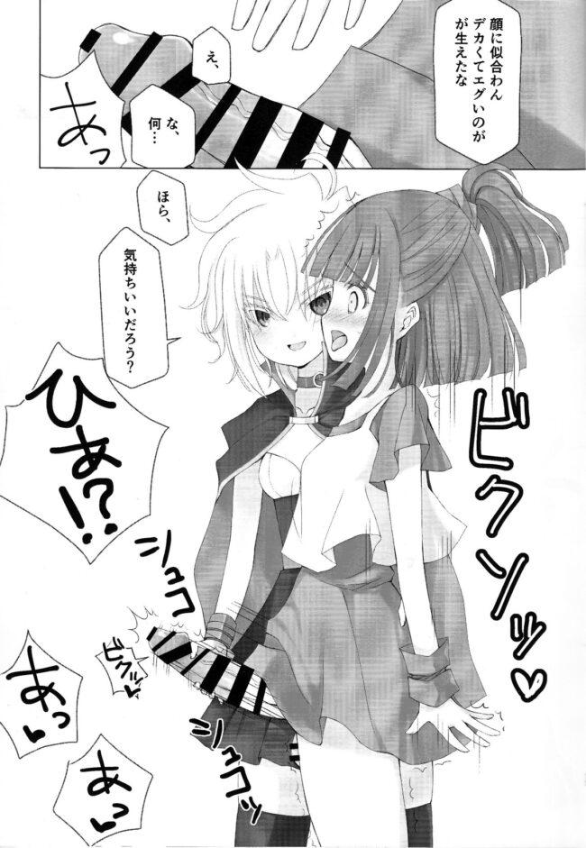 【エロ同人誌 ぷよぷよ】ボクと同じくらいの子になっちゃった時の話【フューエルメータ エロ漫画】 (12)