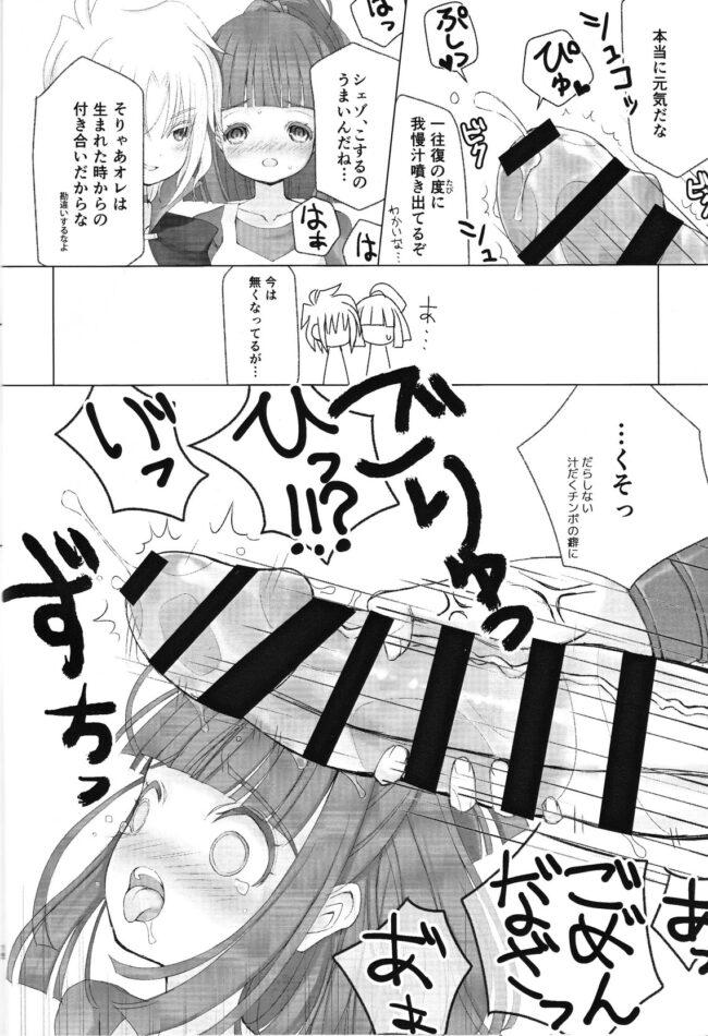 【エロ同人誌 ぷよぷよ】ボクと同じくらいの子になっちゃった時の話【フューエルメータ エロ漫画】 (13)