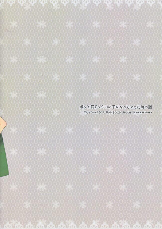 【エロ同人誌 ぷよぷよ】ボクと同じくらいの子になっちゃった時の話【フューエルメータ エロ漫画】 (26)