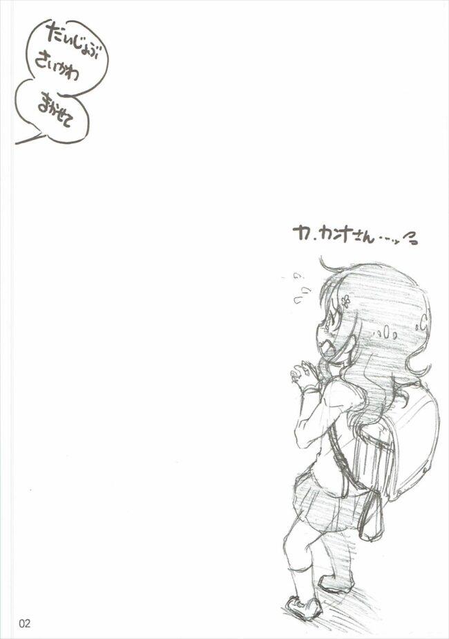 【エロ同人誌 小林さんちのメイドラゴン】マジチョロ☆しゃぶりケーション【でぃれ~だー エロ漫画】 (2)