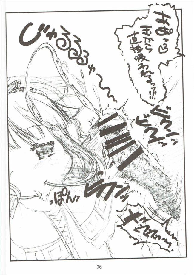 【エロ同人誌 小林さんちのメイドラゴン】マジチョロ☆しゃぶりケーション【でぃれ~だー エロ漫画】 (6)