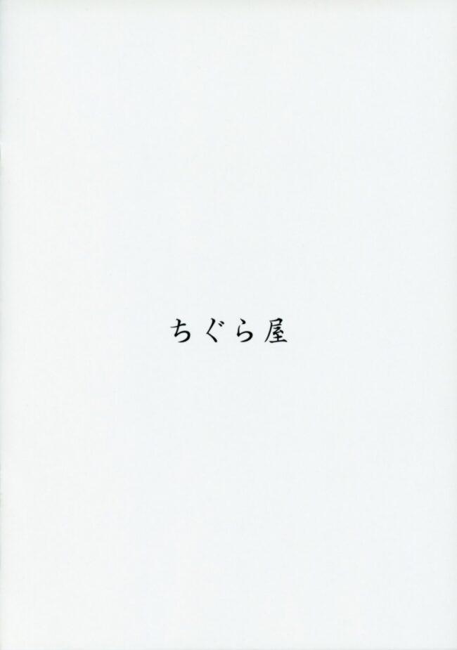 【エロ同人誌 艦これ】ママトガ【ちぐら屋 エロ漫画】 (18)
