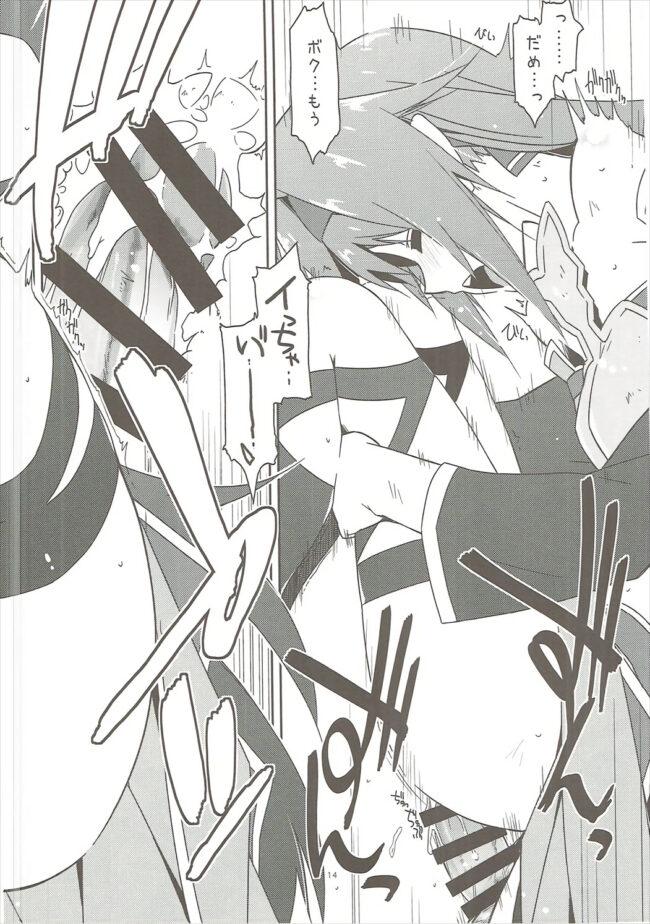 ユウキいぢり2 (ソードアート・オンライン) (13)