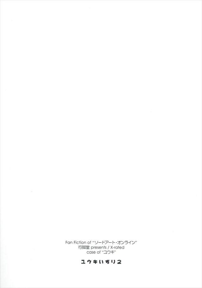 ユウキいぢり2 (ソードアート・オンライン) (18)
