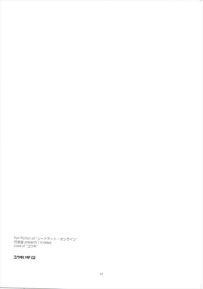 ユウキいぢり2 (ソードアート・オンライン) (2)