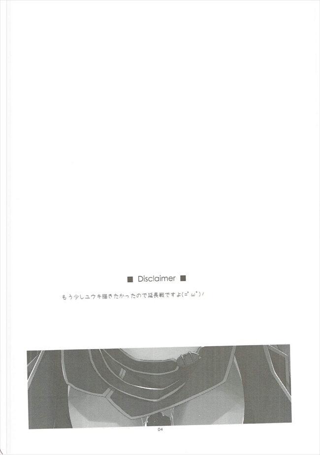 ユウキいぢり2 (ソードアート・オンライン) (3)