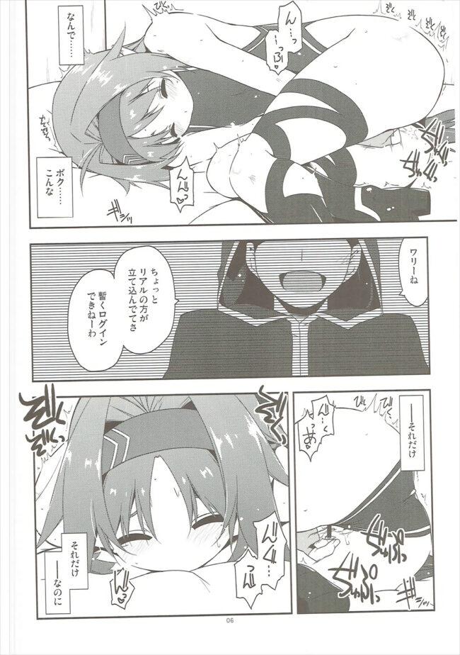 ユウキいぢり2 (ソードアート・オンライン) (5)