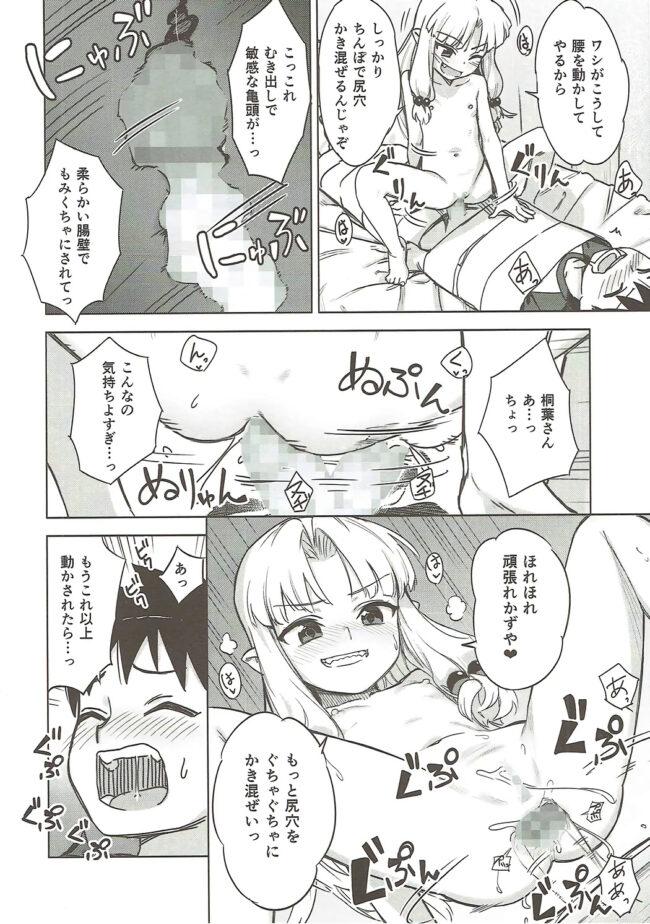 【エロ同人誌 つぐもも】ロリ桐葉さんのアナルをケアする本【アジサイデンデン エロ漫画】 (11)